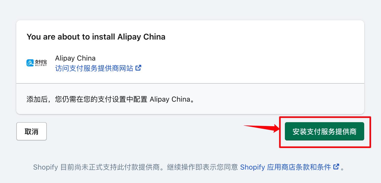 Install Alipay Gateway